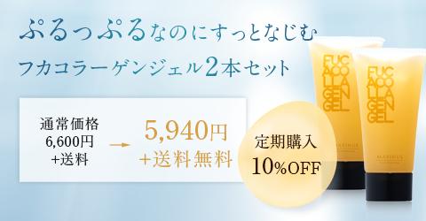 ぷるっぷるなのにすっとなじむ フカコラーゲンジェル2本セット 定期購入10%OFF
